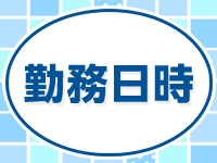 大塚デリヘル倶楽部で働くメリット1