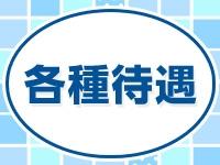 大塚デリヘル倶楽部で働くメリット3