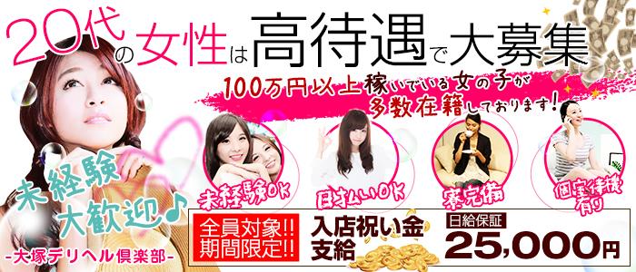 体験入店・大塚デリヘル倶楽部