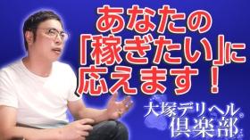 大塚デリヘル倶楽部のスタッフによるお仕事紹介動画