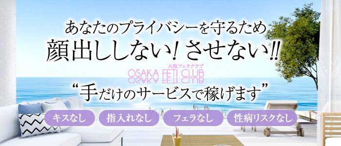 大阪フェチクラブの求人画像