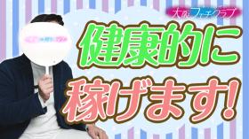 大阪フェチクラブの求人動画