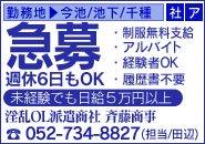 淫乱OL派遣商社 斉藤商事で働くメリット2