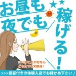 淫乱OL派遣商社 斉藤商事で働くメリット4