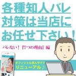 淫乱OL派遣商社 斉藤商事で働くメリット7