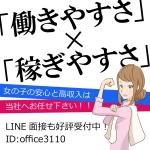 淫乱OL派遣商社 斉藤商事で働くメリット8