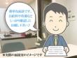 淫乱OL派遣商社 斉藤商事の面接人画像