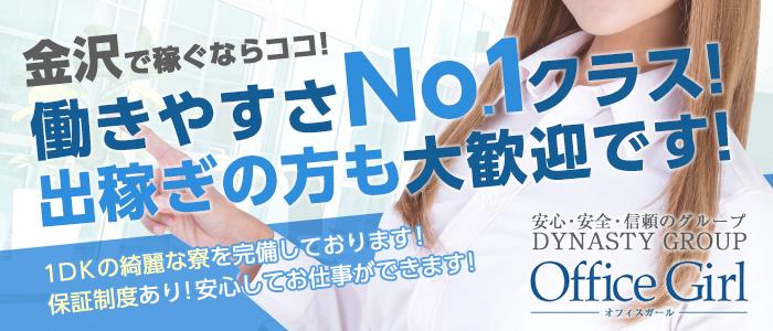 出稼ぎ・Office Girl オフィスガール
