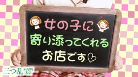 三つ乱木屋町本店に在籍する女の子のお仕事紹介動画