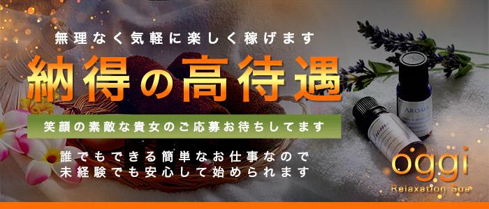 oggi-オッジ-旭川店の求人画像