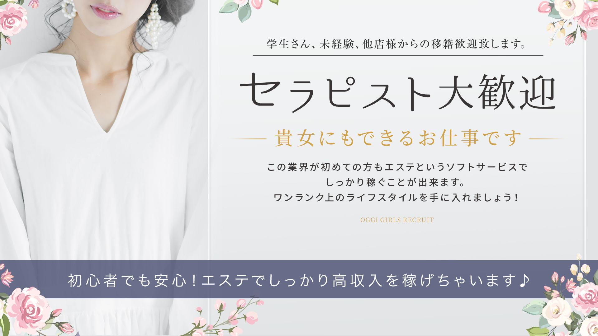 oggi-オッジ-札幌店の求人画像