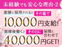 友達同士即金10000円