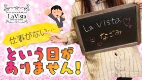La Vista(ラビスタ)の求人動画