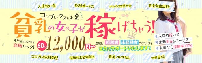 大阪貧乳倶楽部の求人画像