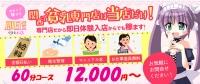 大阪貧乳倶楽部で働くメリット3