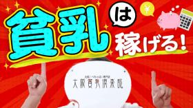 大阪貧乳倶楽部の求人動画