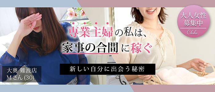 人妻・熟女・大奥 難波店