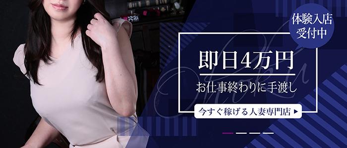 体験入店・大奥 難波店