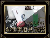 大奥 梅田店で働くメリット7
