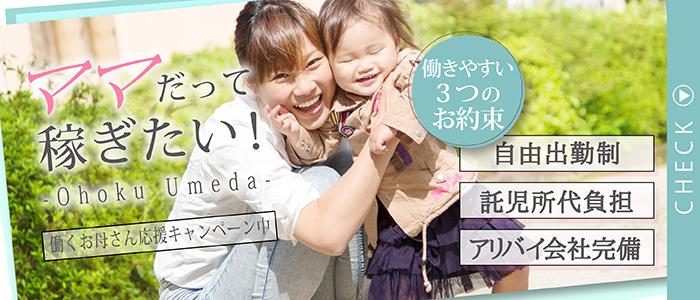 人妻・熟女・大奥 梅田店