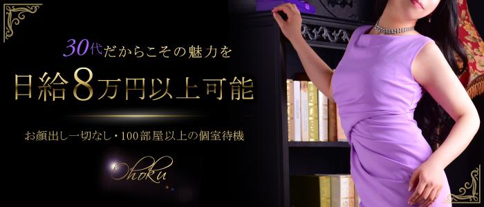 大奥 梅田店の人妻・熟女求人画像