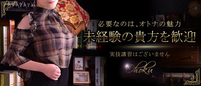 大奥 梅田店の未経験求人画像