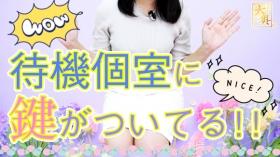 大奥 梅田店に在籍する女の子のお仕事紹介動画