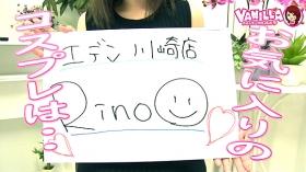 エデン 川崎の求人動画