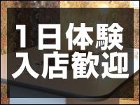 *.★1日体験入店も大歓迎!!!★.*