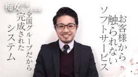 岡山痴女性感フェチ倶楽部の求人動画