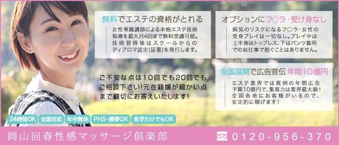 未経験・岡山回春性感マッサージ倶楽部