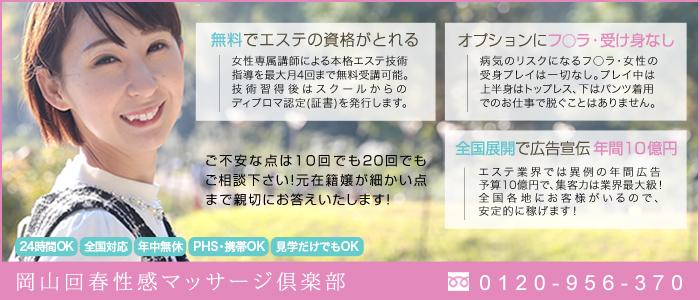体験入店・岡山回春性感マッサージ倶楽部