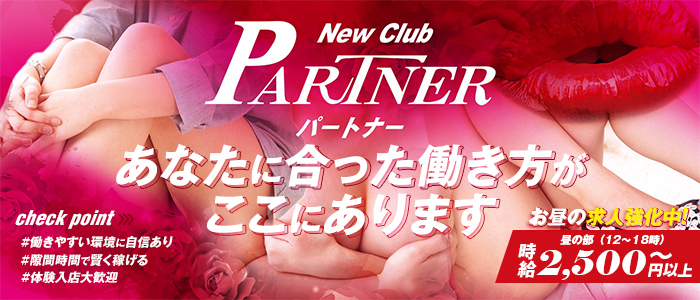 new club パートナー