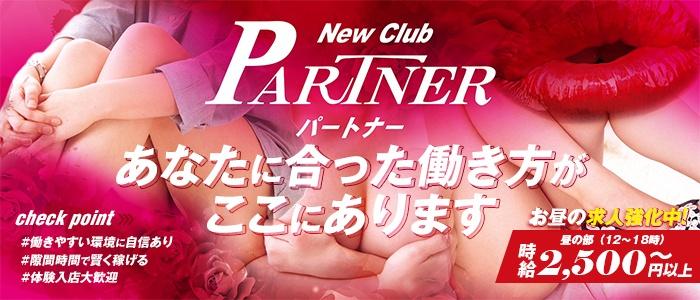 new club パートナーの求人画像