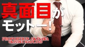 プロポーション オキナワの求人動画