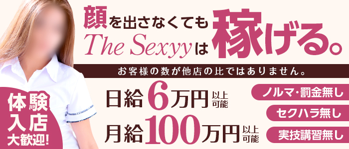 体験入店・The Sexyy