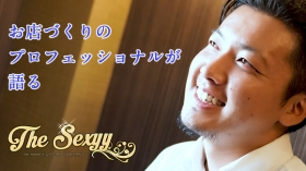 The Sexyyの求人動画
