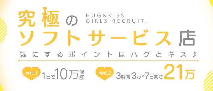 未経験・YESグループ Hug & Kiss