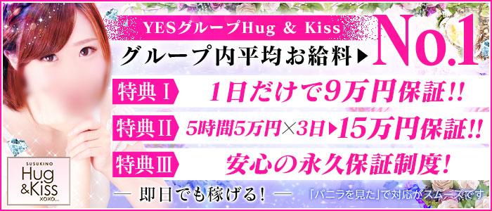 体験入店・YESグループ Hug & Kiss