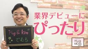 YESグループ Hug & Kissのバニキシャ(スタッフ)動画