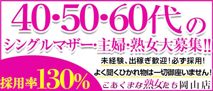 こあくまな熟女たち岡山店の求人画像