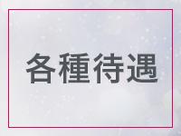 奥様鉄道69 FC山口店で働くメリット3