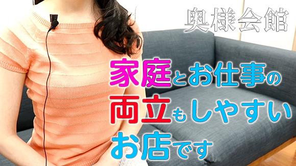 【18/05/01】 奥様会館グループの求人動画