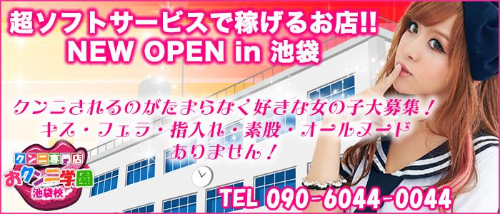 クンニ専門店おクンニ学園池袋・大宮校