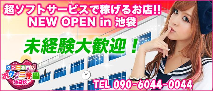 クンニ専門店おクンニ学園池袋・大宮校の未経験求人画像