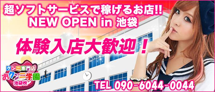 クンニ専門店おクンニ学園池袋・大宮校の体験入店求人画像