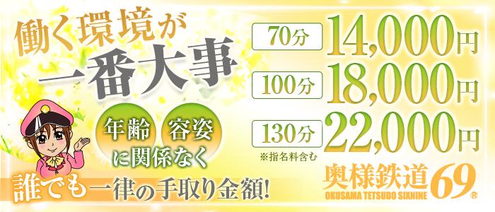 人妻・熟女・奥様鉄道69 東海本店