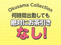 奥様コレクション◇90分9000円◇