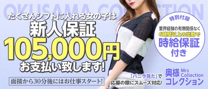 人妻・熟女・奥様コレクション◇90分9000円◇