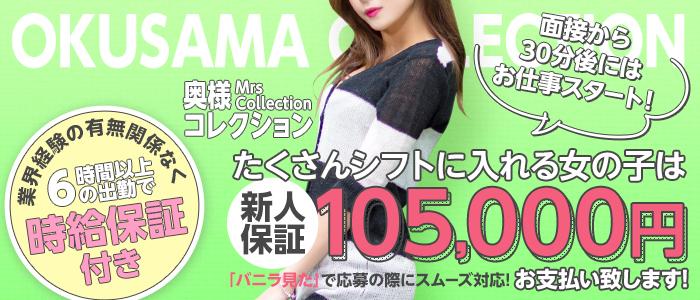 体験入店・奥様コレクション◇90分9000円◇